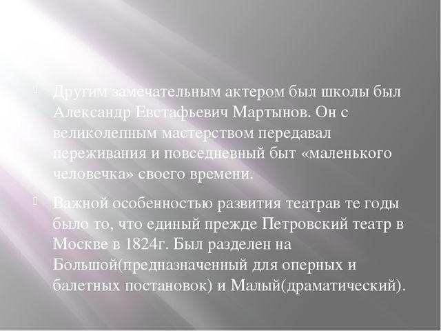 Другим замечательным актером был школы был Александр Евстафьевич Мартынов. О...