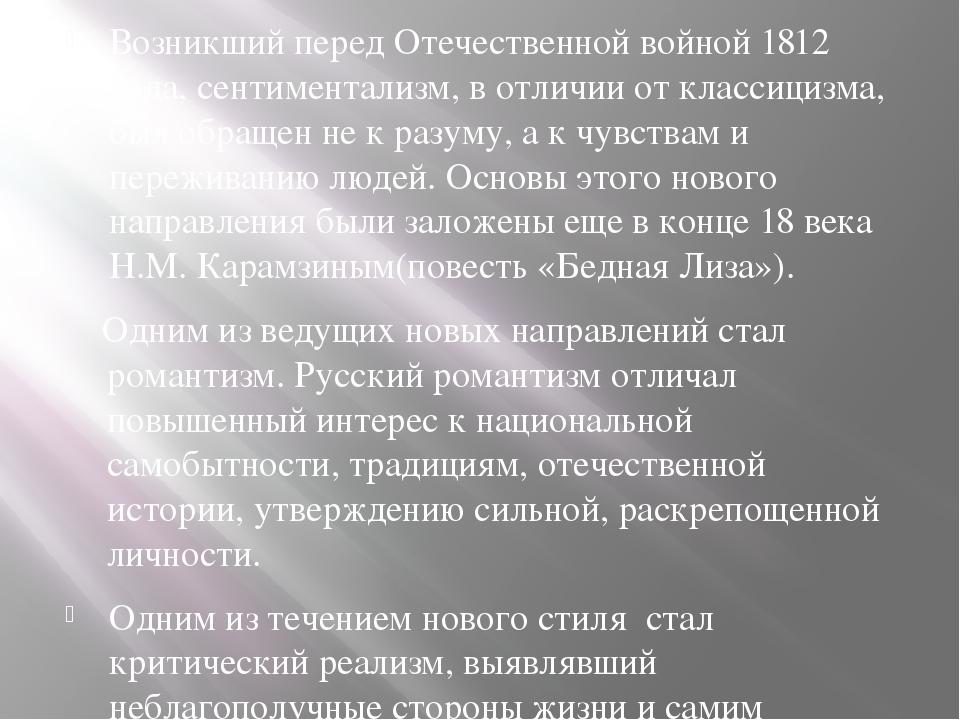 Возникший перед Отечественной войной 1812 года, сентиментализм, в отличии от...
