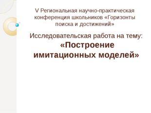V Региональная научно-практическая конференция школьников «Горизонты поиска и
