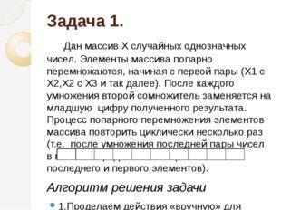 Задача 1. Дан массив Х случайных однозначных чисел. Элементы массива попарно