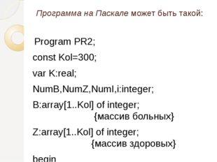 Программа на Паскале может быть такой: Program PR2; const Kol=300; var K:real