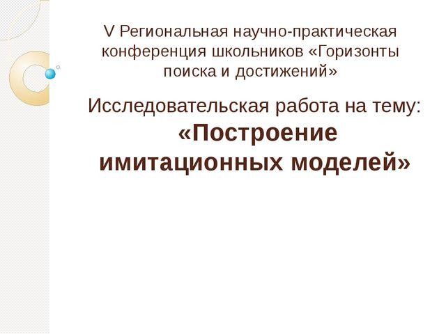 V Региональная научно-практическая конференция школьников «Горизонты поиска и...