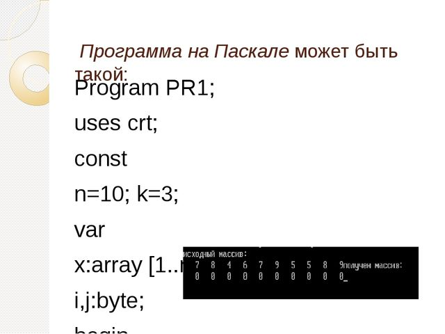 Программа на Паскале может быть такой: Program PR1; uses crt; const n=10; k=...