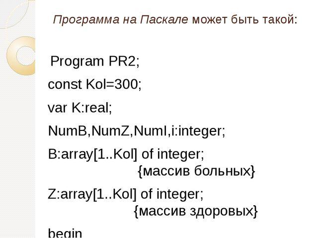 Программа на Паскале может быть такой: Program PR2; const Kol=300; var K:real...