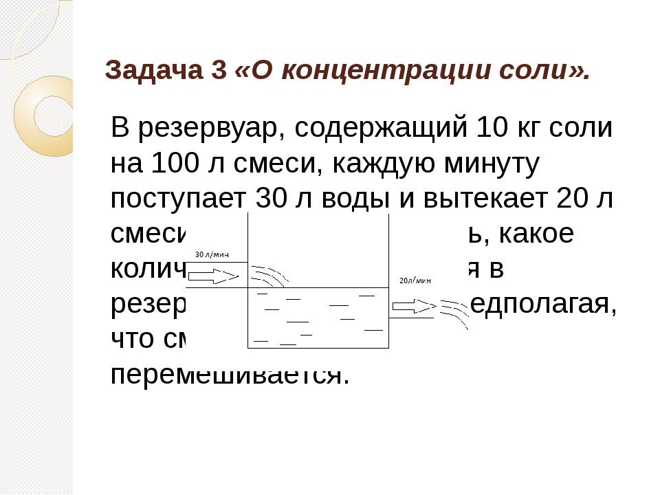 Задача 3 «О концентрации соли». В резервуар, содержащий 10 кг соли на 100 л...