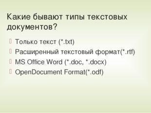 Какие бывают типы текстовых документов? Только текст (*.txt) Расширенный текс