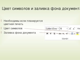 Цвет символов и заливка фона документа Необходимы если планируется цветная пе