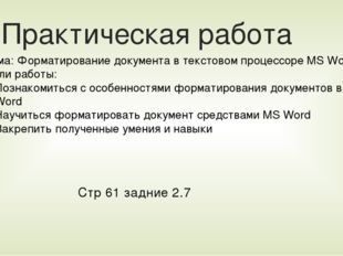 Практическая работа Стр 61 задние 2.7 Тема: Форматирование документа в тексто