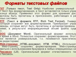 Форматы текстовых файлов Формат TXT (Только текст, Text Only) Наиболее универ