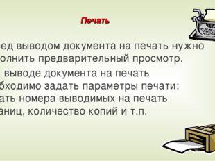 Печать Перед выводом документа на печать нужно выполнить предварительный прос