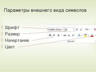 Параметры внешнего вида символов Шрифт Размер Начертание Цвет