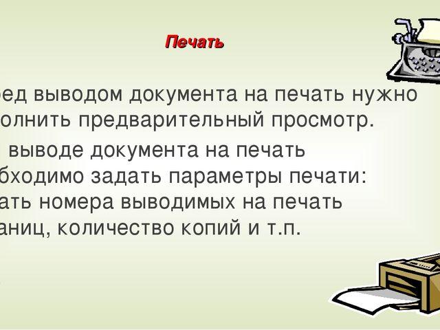 Печать Перед выводом документа на печать нужно выполнить предварительный прос...