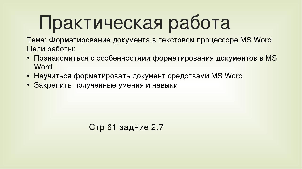 Практическая работа Стр 61 задние 2.7 Тема: Форматирование документа в тексто...