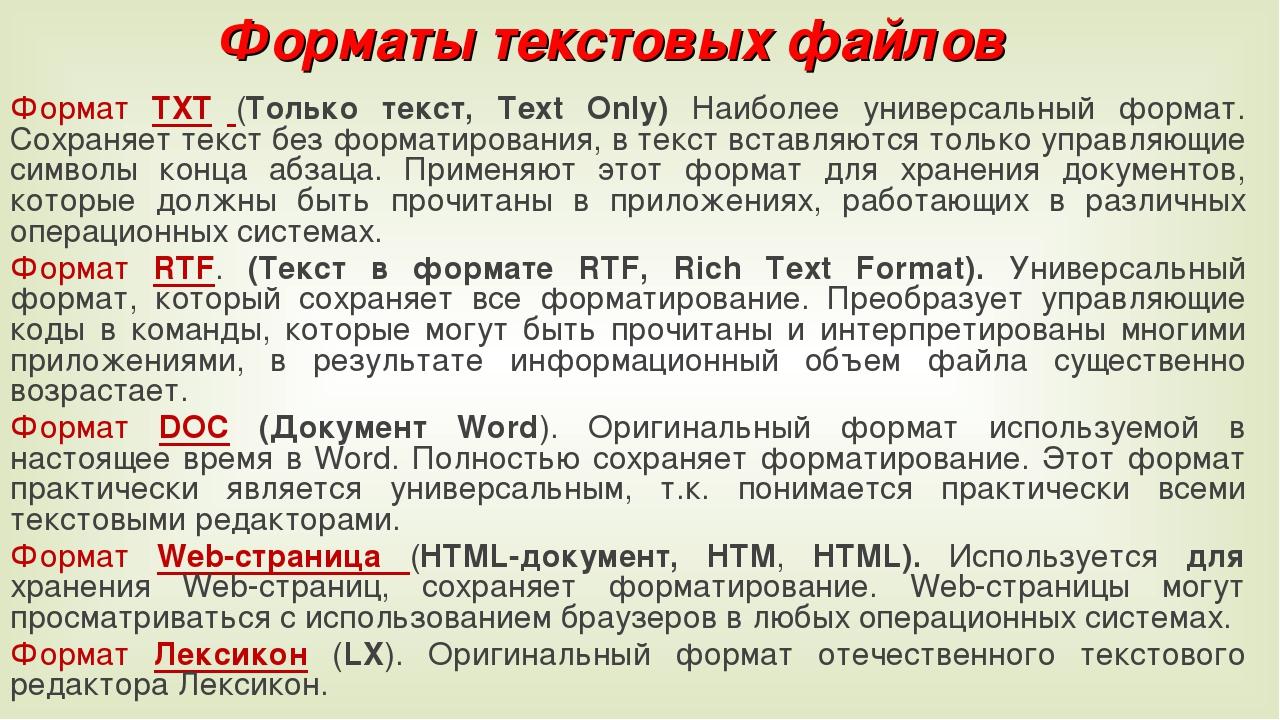 Форматы текстовых файлов Формат TXT (Только текст, Text Only) Наиболее универ...