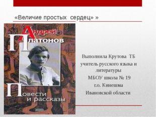 Андрей «Юшка» «Величие простых сердец» » Выполнила Крутова ТБ учитель русског