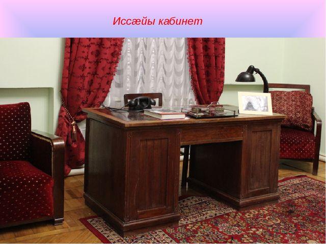 Иссæйы кабинет