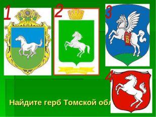 Найдите герб Томской области.
