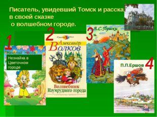 Писатель, увидевший Томск и рассказавший в своей сказке о волшебном городе. Н