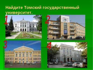 Найдите Томский государственный университет.