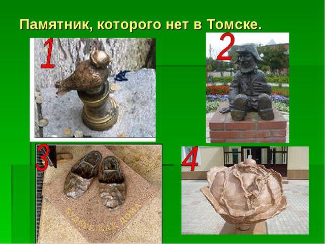 Памятник, которого нет в Томске.
