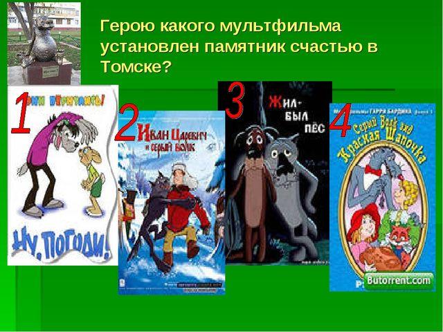 Герою какого мультфильма установлен памятник счастью в Томске?