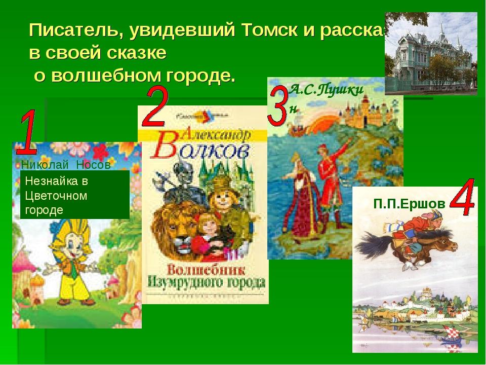 Писатель, увидевший Томск и рассказавший в своей сказке о волшебном городе. Н...