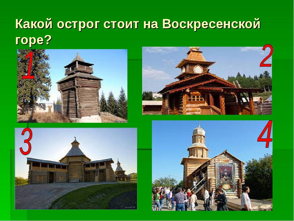 Какой острог стоит на Воскресенской горе?