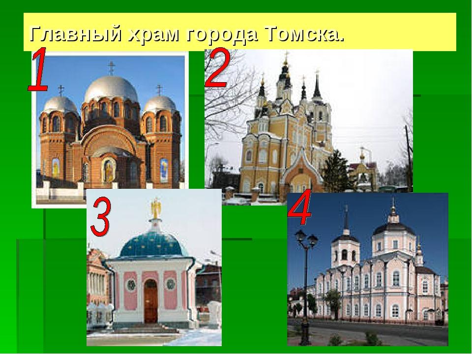 Главный храм города Томска.
