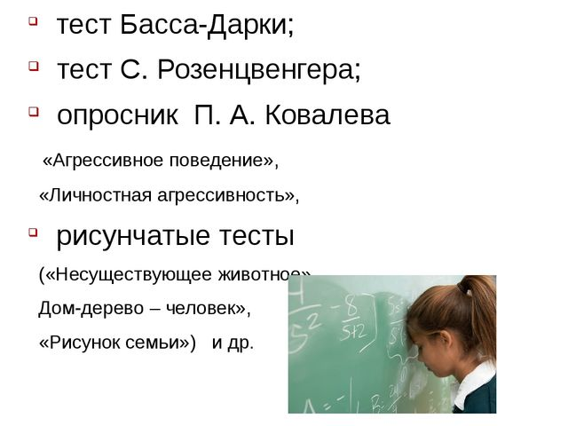 тест Басса-Дарки; тест С. Розенцвенгера; опросник П. А. Ковалева «Агрессивно...
