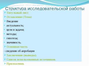 Структура исследовательской работы Титульный лист Оглавление (Тема) Введение