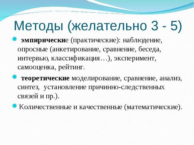 Методы (желательно 3 - 5) эмпирические (практические): наблюдение, опросные...