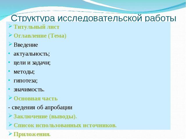Структура исследовательской работы Титульный лист Оглавление (Тема) Введение...