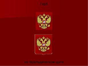 Герб на геральдическом щите