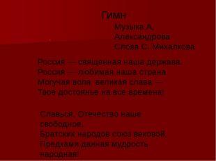 Гимн Россия — священная наша держава, Россия — любимая наша страна. Могучая в