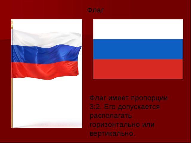 Флаг Флаг имеет пропорции 3:2. Его допускается располагать горизонтально или...