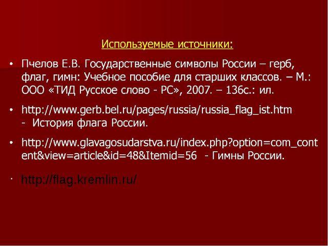 http://flag.kremlin.ru/