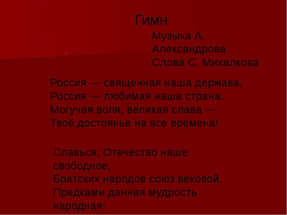 Гимн Россия — священная наша держава, Россия — любимая наша страна. Могучая в...