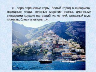«…серо-сиреневые горы, белый город в кипарисах, нарядные люди, зеленые морски