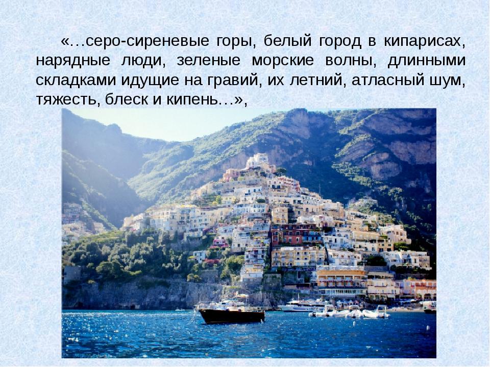 «…серо-сиреневые горы, белый город в кипарисах, нарядные люди, зеленые морски...