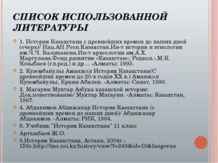 СПИСОК ИСПОЛЬЗОВАННОЙ ЛИТЕРАТУРЫ 1. История Казахстана с древнейших времен до