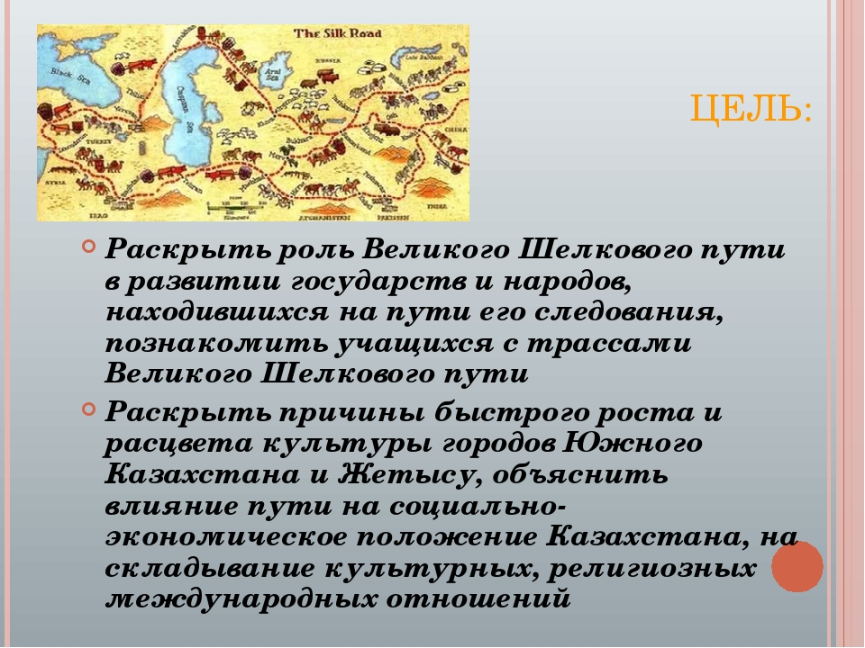 ЦЕЛЬ: Раскрыть роль Великого Шелкового пути в развитии государств и народов,...