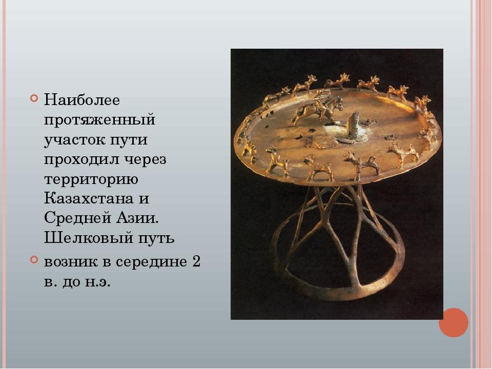 Наиболее протяженный участок пути проходил через территорию Казахстана и Сред...