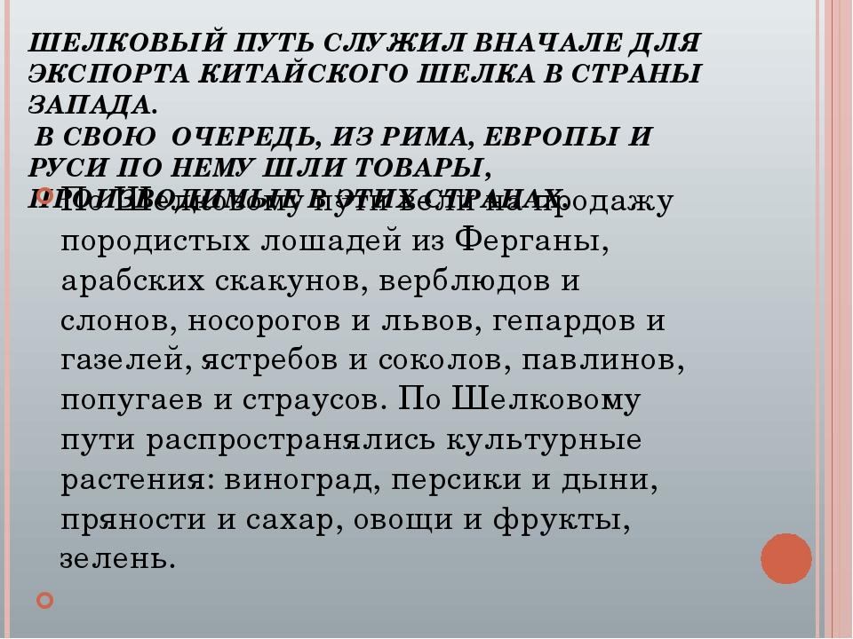 ШЕЛКОВЫЙ ПУТЬ СЛУЖИЛ ВНАЧАЛЕ ДЛЯ ЭКСПОРТА КИТАЙСКОГО ШЕЛКА В СТРАНЫ ЗАПАДА. В...