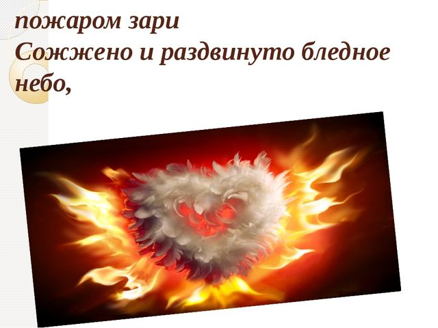 пожаром зари Сожжено и раздвинуто бледное небо,