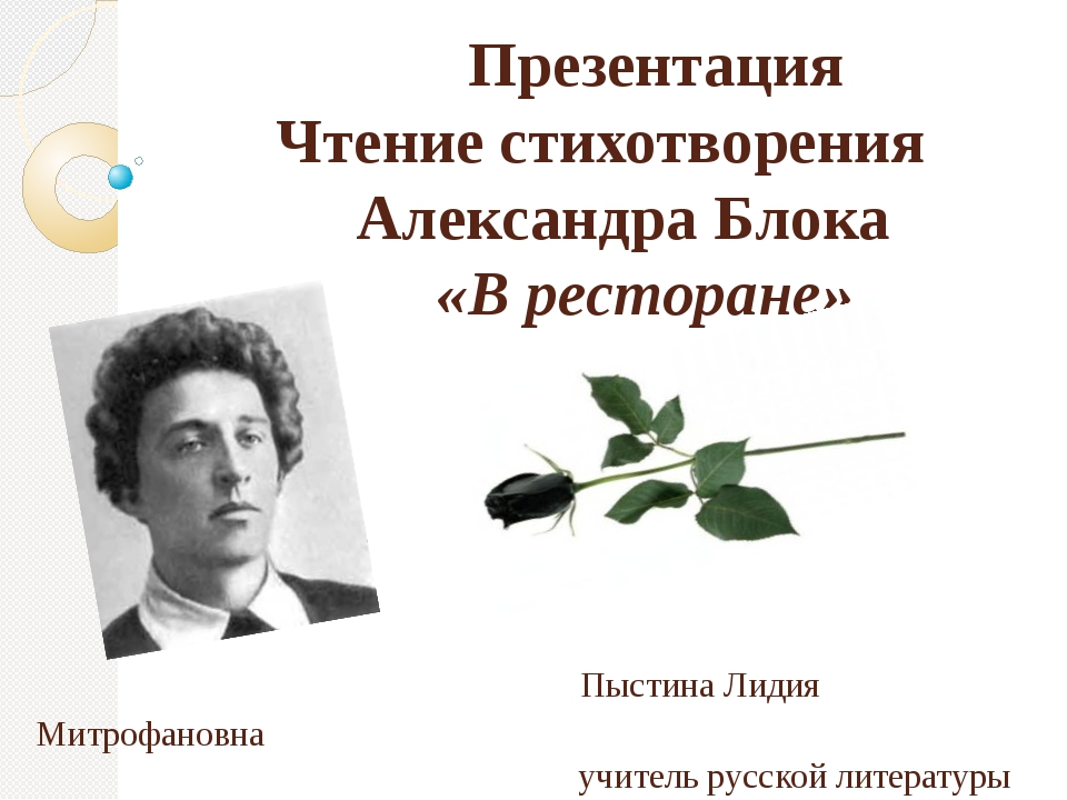 Презентация Чтение стихотворения Александра Блока «В ресторане» Пыстина Лиди...