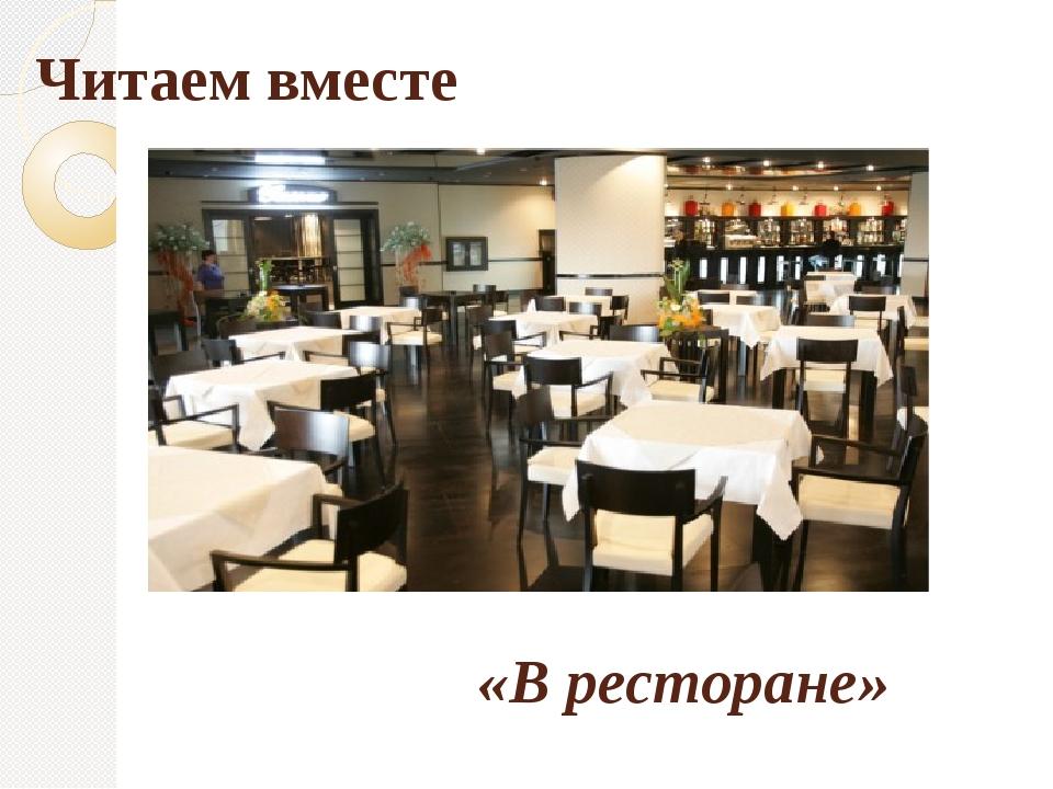 Читаем вместе «В ресторане»