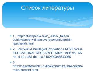 1.http://studopedia.su/2_23207_faktori-uchitivaemie-v-finansovo-ekonomiches