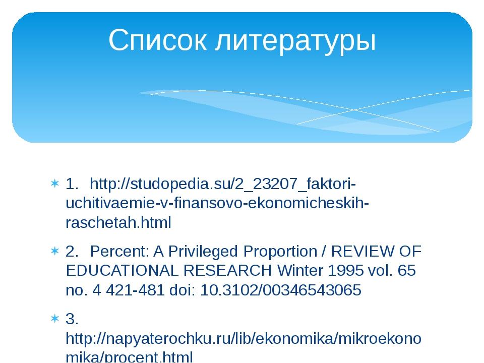 1.http://studopedia.su/2_23207_faktori-uchitivaemie-v-finansovo-ekonomiches...