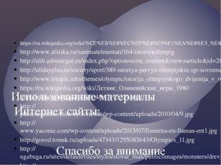 https://ru.wikipedia.org/wiki/%CE%EB%E8%EC%EF%E8%E9%F1%EA%E8%E5_%E8%E3%F0%FB