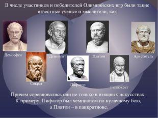 В числе участников и победителей Олимпийских игр были такие известные ученые